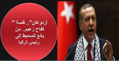"""""""أردوغان"""".. . من بائع للسميط إلى رئيس تركيا."""