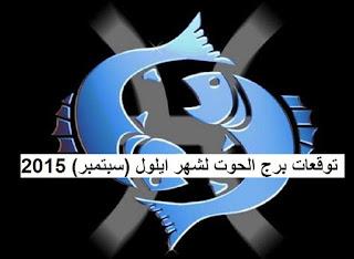 توقعات برج الحوت لشهر ايلول (سبتمبر) 2015