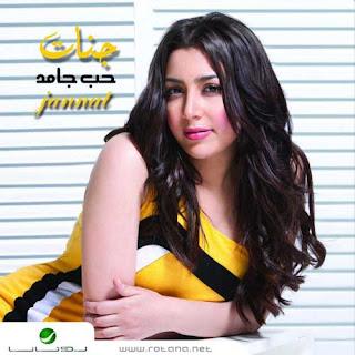 Jannat - Hob Gamed (حب جامد)