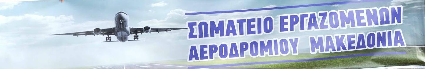 ΣΩΜΑΤΕΙΟ ΕΡΓΑΖΟΜΕΝΩΝ ΑΕΡΟΔΡΟΜΙΟΥ ΜΑΚΕΔΟΝΙΑΣ