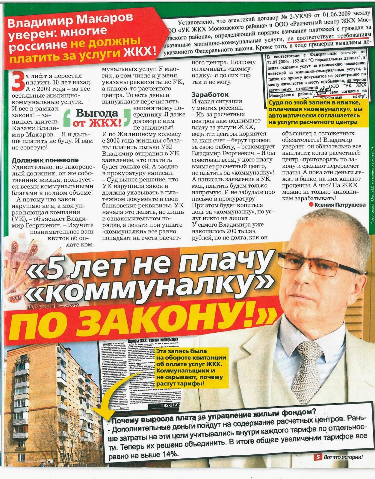 Консультации по ЖКХ | Юрист по ЖКХ | Московская