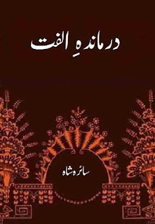 Darmanda e ulfat by Saira Shah