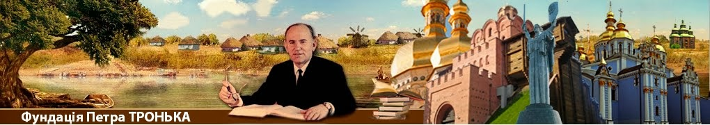 Фундація Петра ТРОНЬКА
