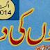 Bachon Ki Duniya August 2014