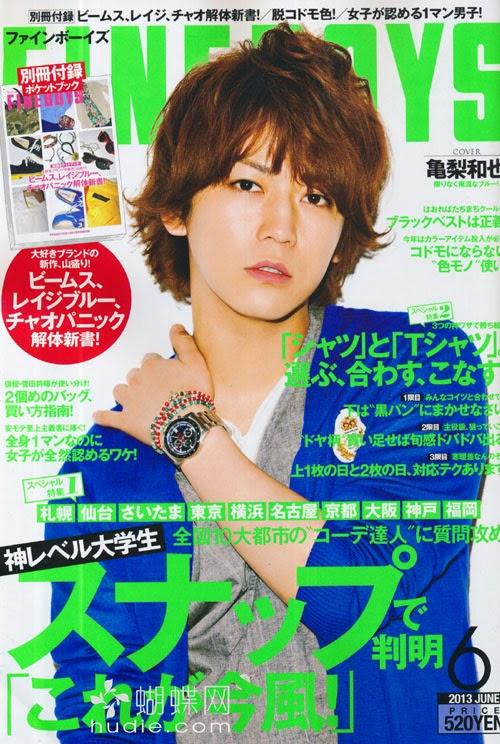 FINEBOYS (ファインボーイズ) June 2013 Kamenashi Kazuya (KAT-TUN) 亀梨和也 (KAT-TUN)