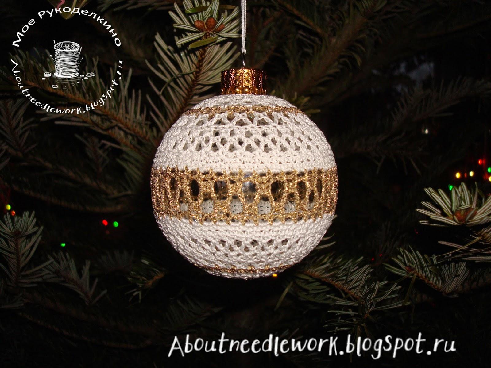 Как обвязать крючком новогодний елочный шар