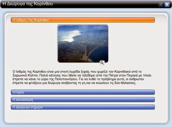 http://ebooks.edu.gr/modules/ebook/show.php/DSGL100/418/2819,10634/extras/gstd08_dioryga/index.html