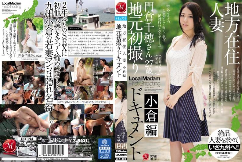 Watch AV 12128 723 Local Resident Married Local's First Take Document Ogura Hen Kadokura Chiho