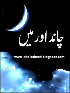 Chand Aur Main by Ahmed Faraz Poetry PDF Book