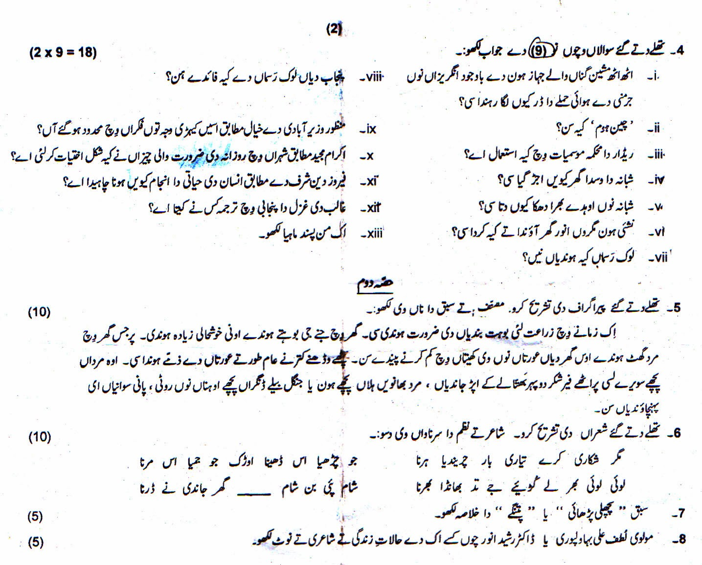 value of time essay in punjabi Essay on moral values in punjabi - paileyzcom essay on moral values in punjabi apply now workforce connections inc is a workforce intermediary that supports public and private systems to upgrade the skills of.