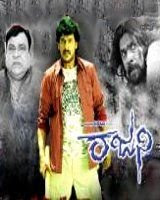 Rajani 2009 Kannada Movie Watch Online