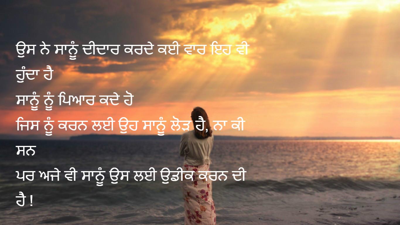 Top Wallpaper Love Punjabi - Punjabi%2BLove%2BShayari%2B2015download%2B%25283%2529  Photograph_103673.jpg