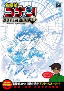 Detective Conan Magic File 5