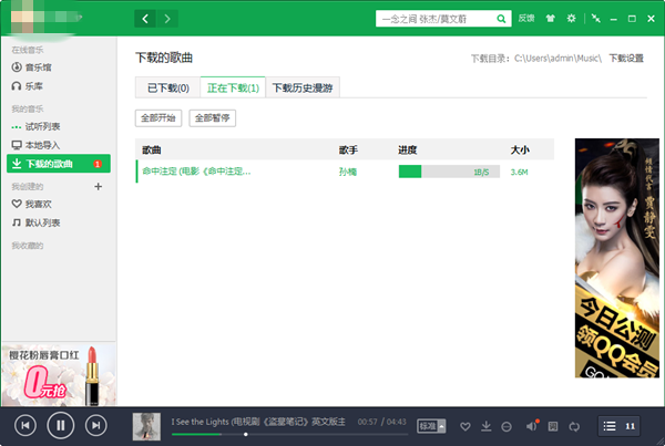 how to make qq account