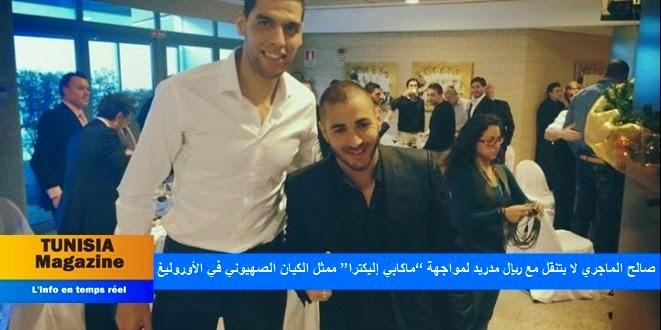 """صالح الماجري لا يتنقل مع ريال مدريد لمواجهة """"ماكابي إليكترا"""" ممثل الكيان الصهيوني في الأوروليغ"""