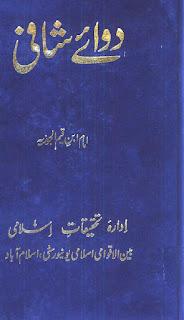 Dawa e shafi by Imam ibne Qayyim