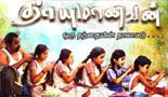 thayumanavan Thayumanavan 12 08 2013 – Vijay TV Tamil Serial
