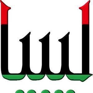 نتيجة شهادتي إتمام مرحلتي التعليم الأساسي والثانوي ليبيا للعام الدراسي 2011 / 2012