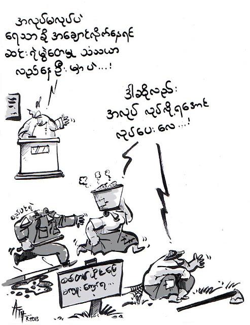 Ath – Cartoon