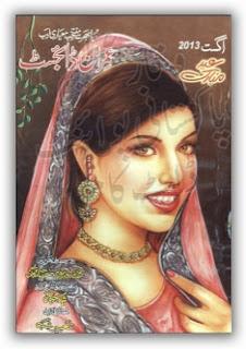 Imran Digest August 2013 pdf