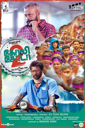 Poster Of Free Download Goli Soda 2 2018 300MB Full Movie Hindi Dubbed 720P Bluray HD HEVC Small Size Pc Movie Only At fjijva.biz