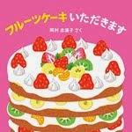 フルーツケーキいただきます