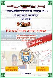 BHADAS4MEDIA.COM