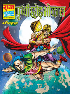 PRITHVI CHHOD BHOKAAL (Bhokal Hindi Comic)
