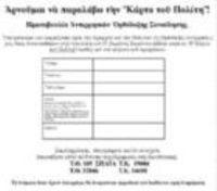 Εκτυπώσιμη μορφή για αποστολή έγγραφης άρνησης της Κάρτας Πολίτη