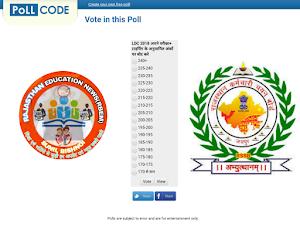 LDC भर्ती 2018 पोल कॉड पर वोट जरूर करे।