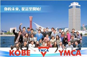 YMCA日本留學