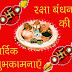 Happy Raksha Bandhan Wallpapers Greetings Cards Images pics Rakhi
