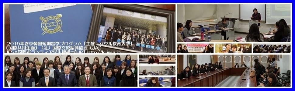 2015年春季ソウル教育大学短期留学プログラム