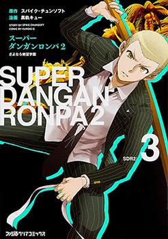 Super Danganronpa 2 - Sayonara Zetsubou Gakuen