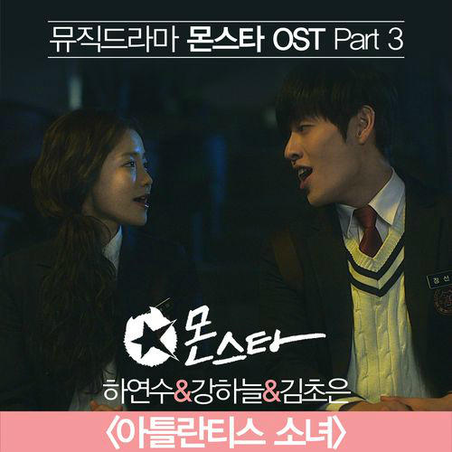 Monstar OST Part 3