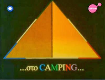 Στο Camping [1989]