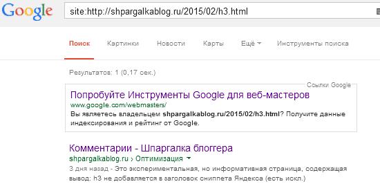 Название сайта в заголовке сниппета Гугл