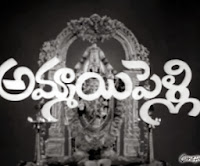 Ammayi Pelli Old Telugu Movie Songs