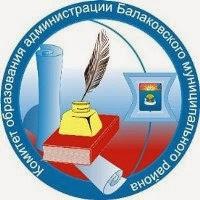 Комитет образования г.Балаково