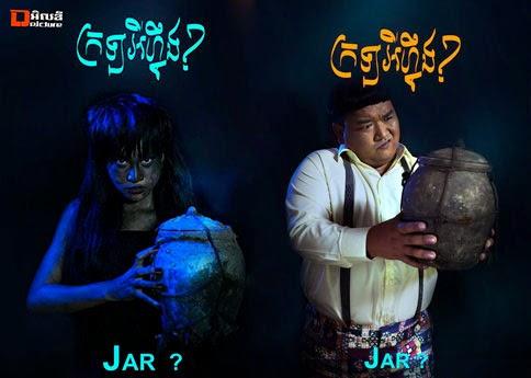Khmer Movie - Jar? (Krolor Ey Neng)