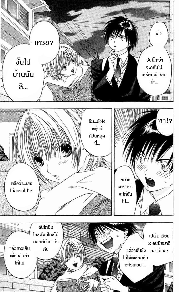 อ่านการ์ตูน Ichigo100 9 ภาพที่ 13