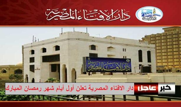 الان - دار الافتاء المصرية تعلن أول أيام شهر رمصان المبارك