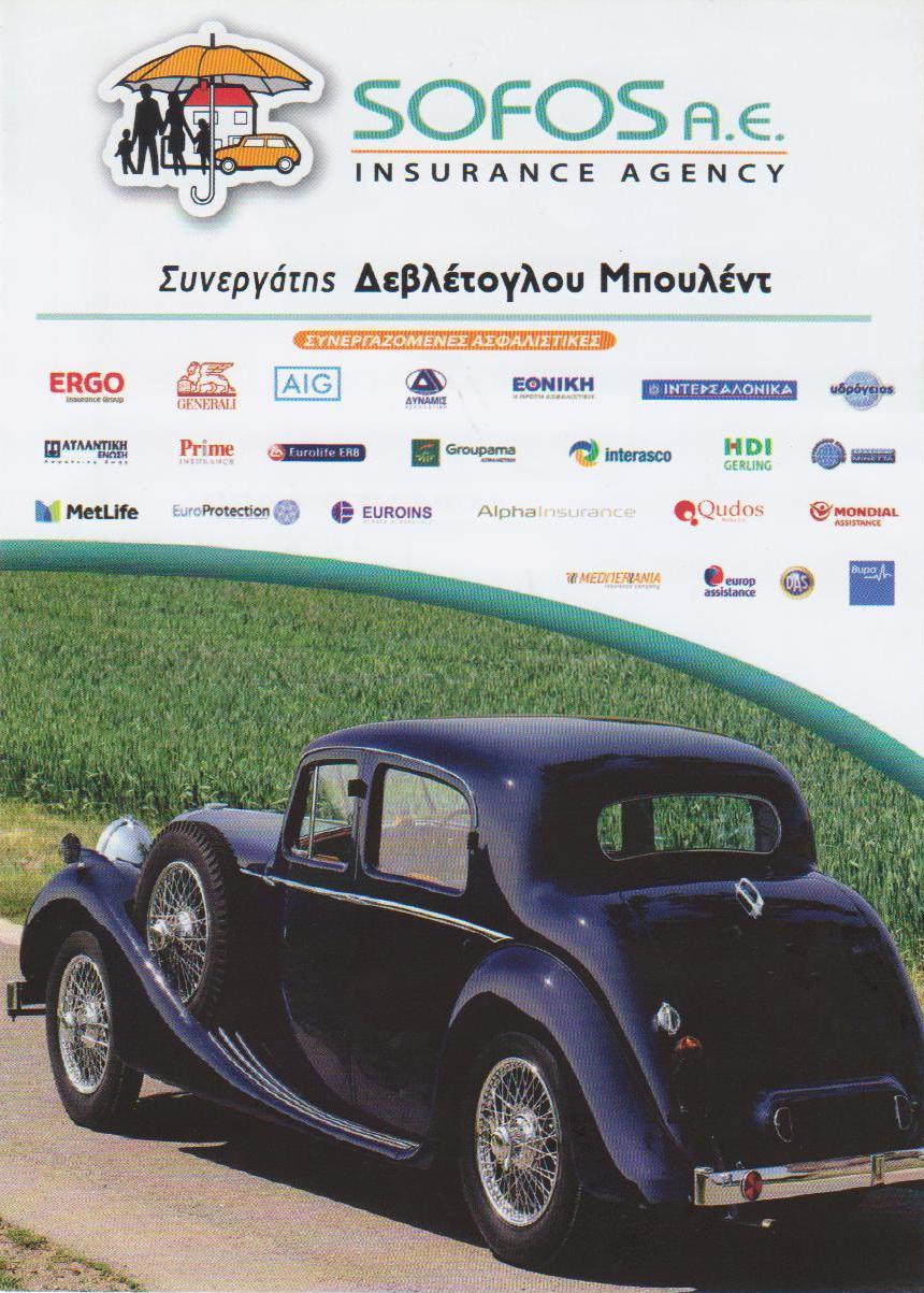 ΑΣΦΑΛΕΙΕΣ ΔΕΒΛΕΤΟΓΛΟΥ