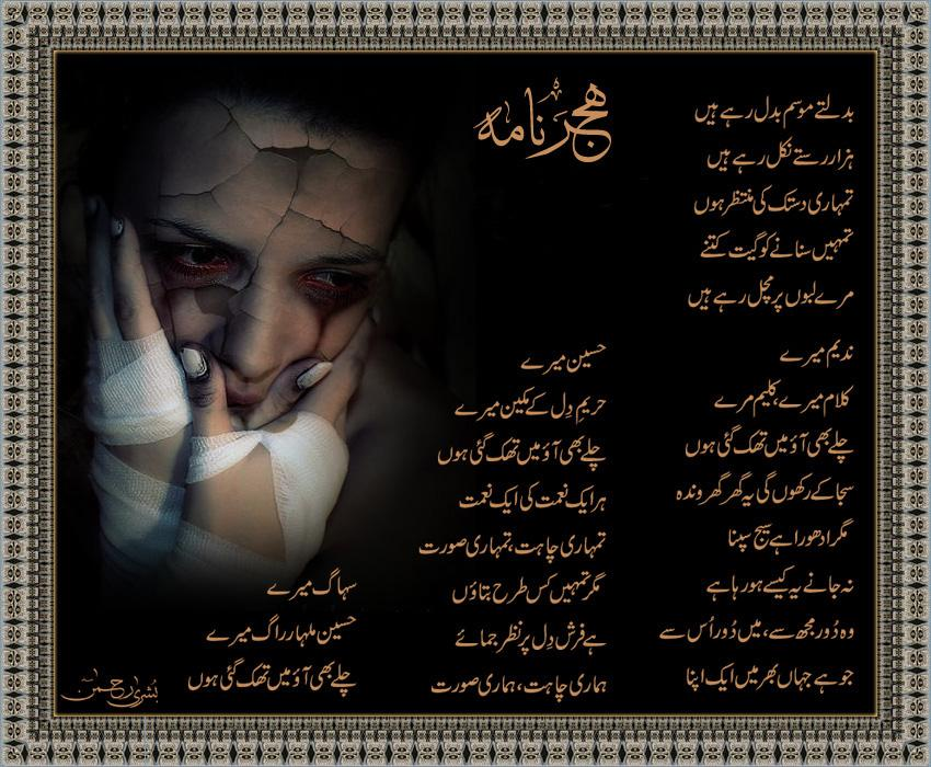 Hijr Nama by Bushra Rehman  - design poetry, poetry Pictures, poetry Images, poetry photos, urdu picture poetry, Picture Poetry