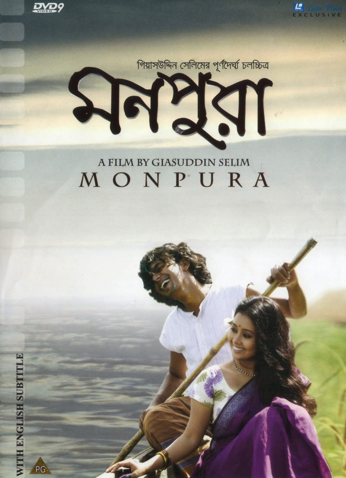 MONPURA, BANGLA MOVIE, BANGLA MOVIES, BANGLADESHI MOVIE, BANGLADESHI MOVIES, BANGLADESHI FILM, BANGLA FILM.