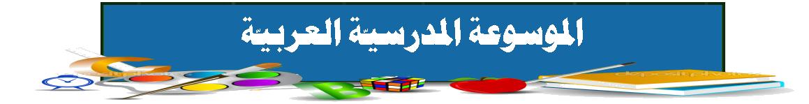الموسوعة المدرسية العربية