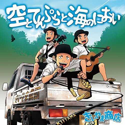 [Album] きいやま商店 – 空とてんぷらと海のにおい (2015.04.22/MP3/RAR)