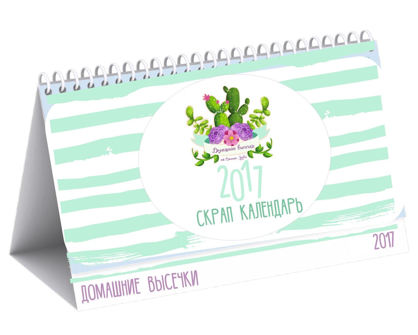 Конкурс скрап-календарь