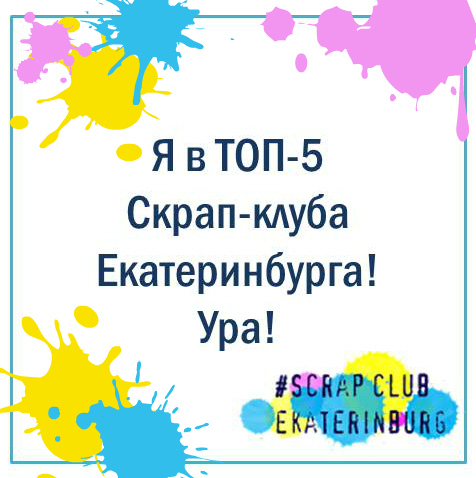 Я в ТОП у Скрап-клуба Екатеринбурга