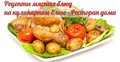Мясные блюда. Вкусные рецепты из свинины, говядины, курицы. Рецепты из мясного фарша, котлеты, зразы, тефтели, фрикадельки - Ресторан дома